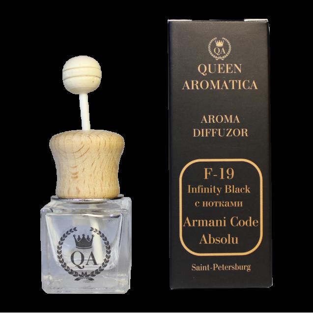 Ароматизатор Queen Aromatica Diffuzor Infinity Black (с нотками Armani Code Absolu) F-19