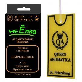 Ароматизатор Queen Aromatica неЁлка - Empress (с нотками Limperatrice) N-04