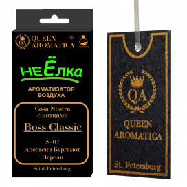 Ароматизатор Queen Aromatica неЁлка - Cosa Nostra (с нотками Boss Classic) N-07