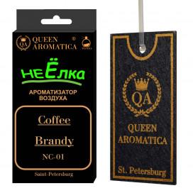 Ароматизатор Queen Aromatica неЁлка - Coffee Brandy NC-01