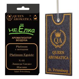 Ароматизатор Queen Aromatica неЁлка - Platinum (c нотками Platinum Egoiste) N-01
