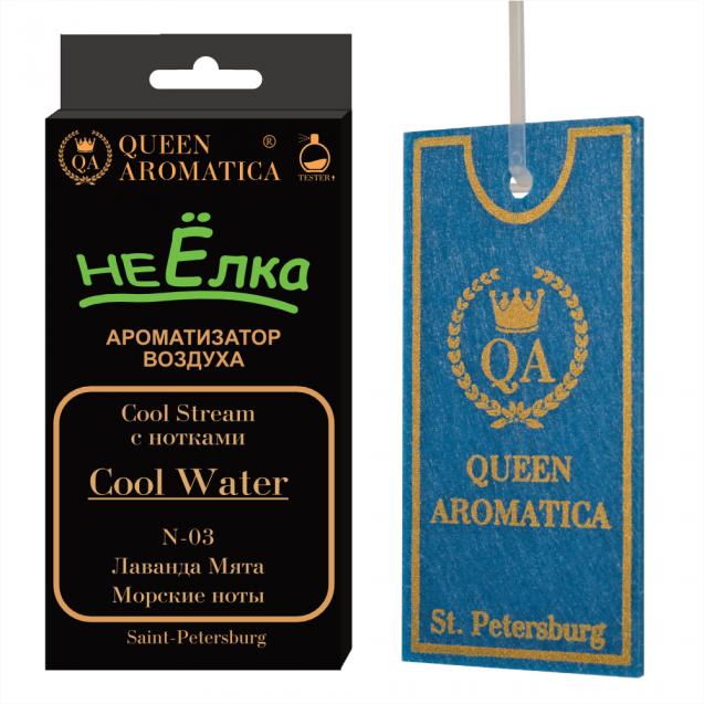 Ароматизатор Queen Aromatica неЁлка - Cool Stream (с нотками Cool Water) N-03