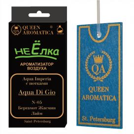 Ароматизатор Queen Aromatica неЁлка - Aqua Imperia (с нотками Aqua Di Gio) N-05