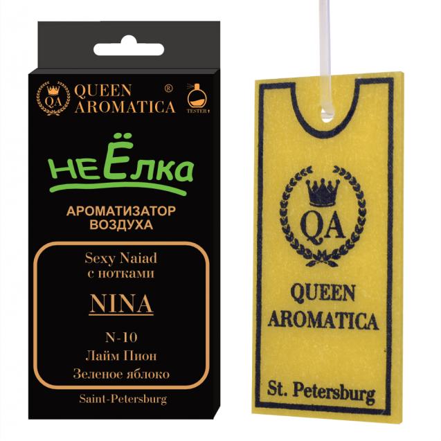 Ароматизатор Queen Aromatica неЁлка - Sexy Naiad (с нотками Nina) N-10