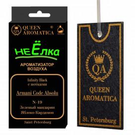 Ароматизатор Queen Aromatica неЁлка - Infinity Black (с нотками Armani Code Absolu) N-19