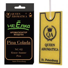 Ароматизатор Queen Aromatica неЁлка - Pina Colada NC-02