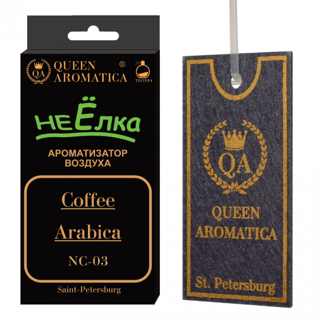 Ароматизатор Queen Aromatica неЁлка - Coffee Arabica NC-03